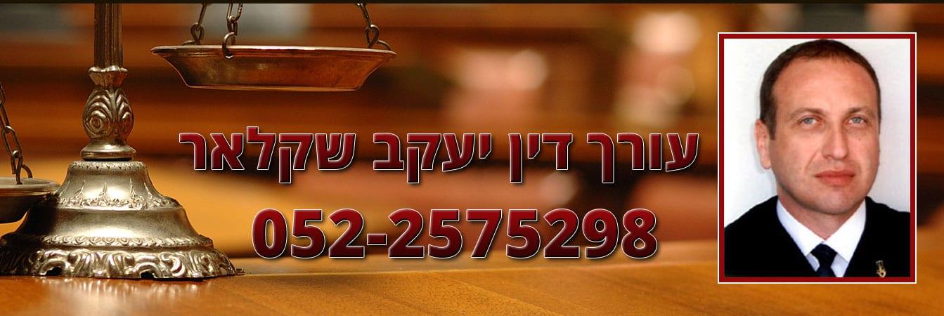 עוד דין פלילי בתל אביב