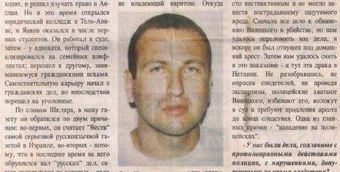 Систематически ущемляют права выходцев из России
